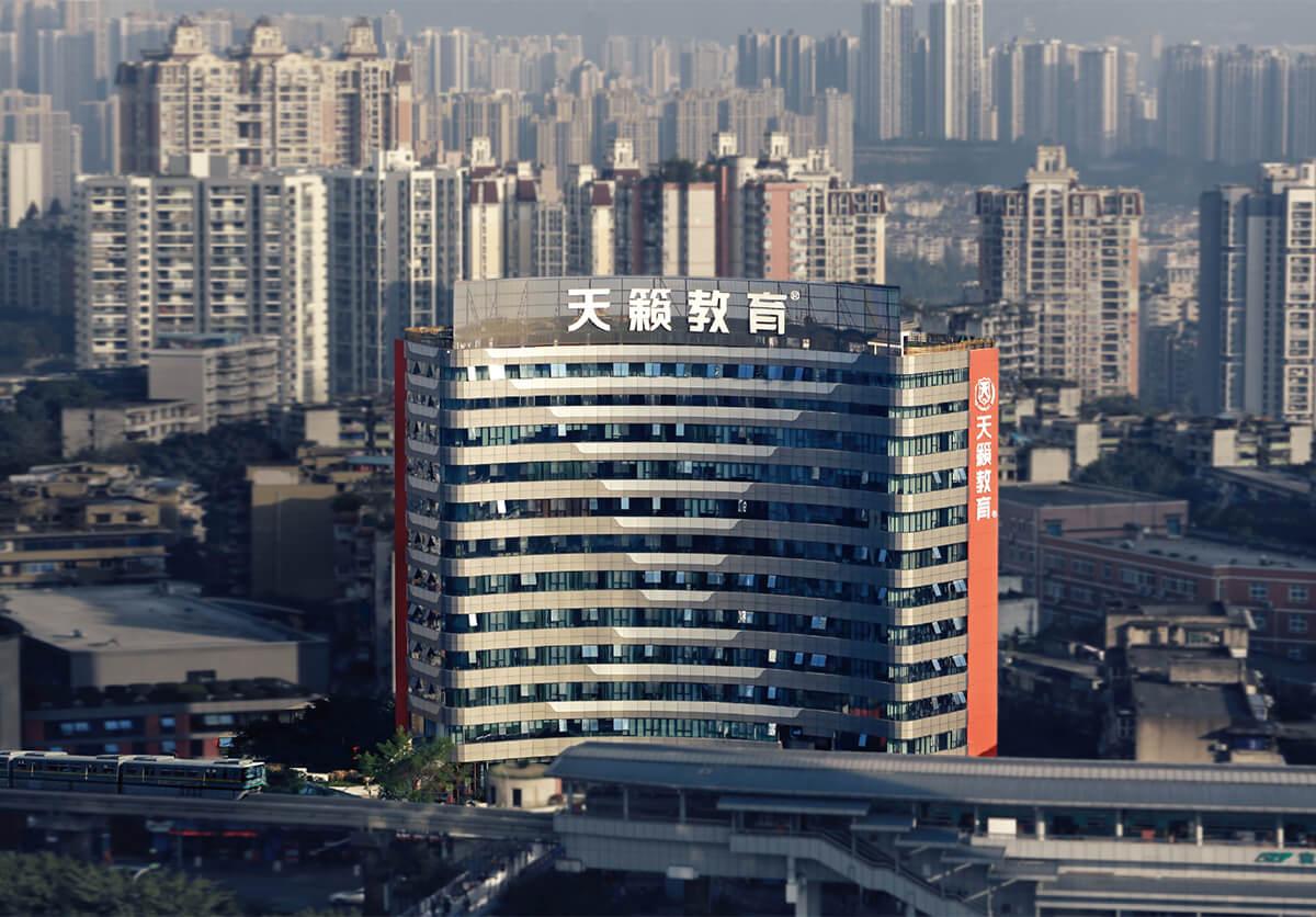天籟教育重慶校區